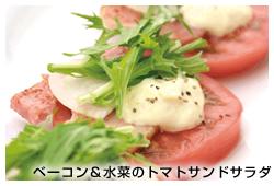 ベーコン&水菜のトマトサンドサラダ
