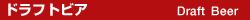 ドラフトビア